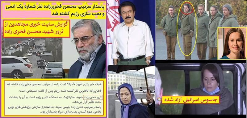 ترور دانشمند هسته ای ایران!