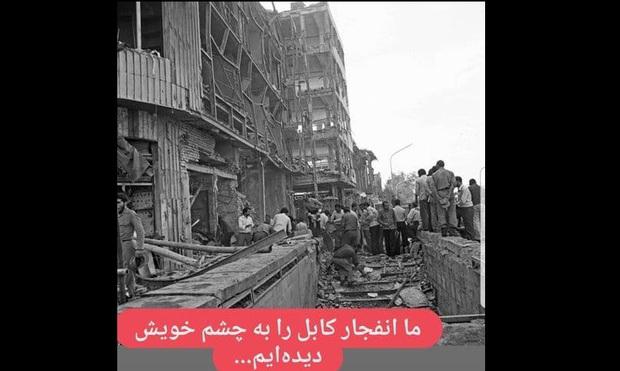 عملیات تروریستی 9 مهر ۱۳۶۱