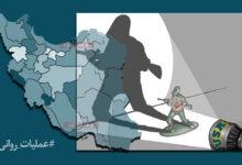 Photo of عملیات روانی مجاهدین برعلیه مردم ایران در سالی که گذشت