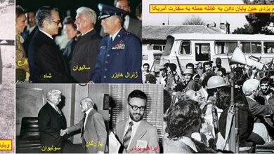 حمله مجاهدین خلق به سفارت آمریکا