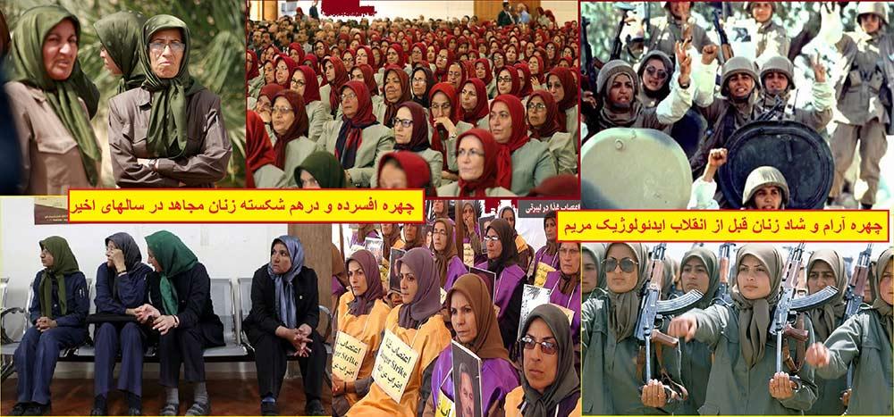 وضعیت زنان در سازمان مجاهدین
