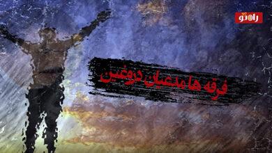 Photo of فرقه ها؛ مدعیان دروغین