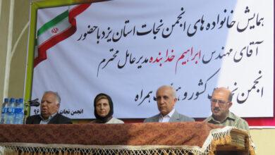 Photo of گردهمایی خانواده های یزدی تحت پوشش انجمن نجات