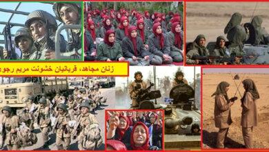 Photo of ویرانسازی زنان در فرقه مجاهدین خلق