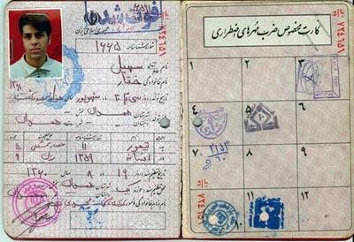 Soheil Khatar certificate